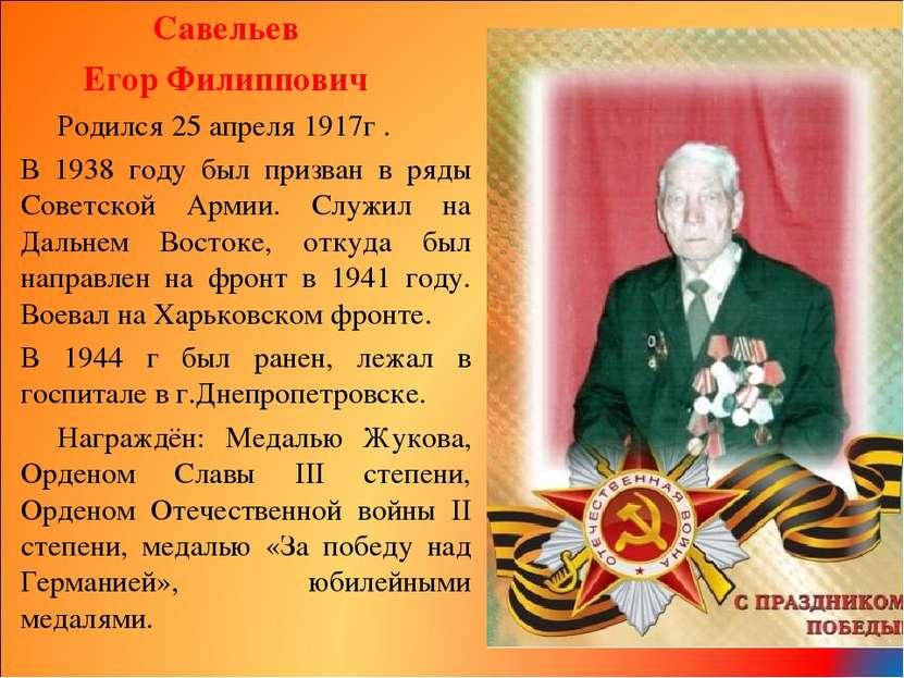 Савельев Егор Филиппович Родился 25 апреля 1917г . В 1938 году был призван в ...