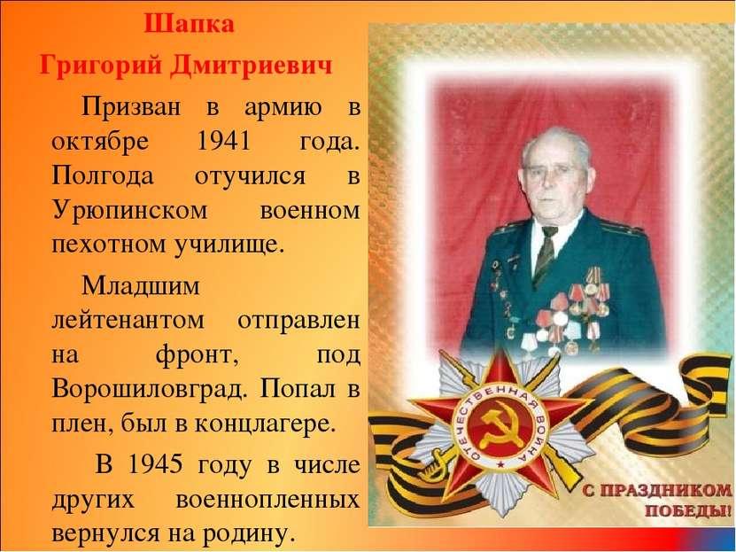 Шапка Григорий Дмитриевич Призван в армию в октябре 1941 года. Полгода отучил...