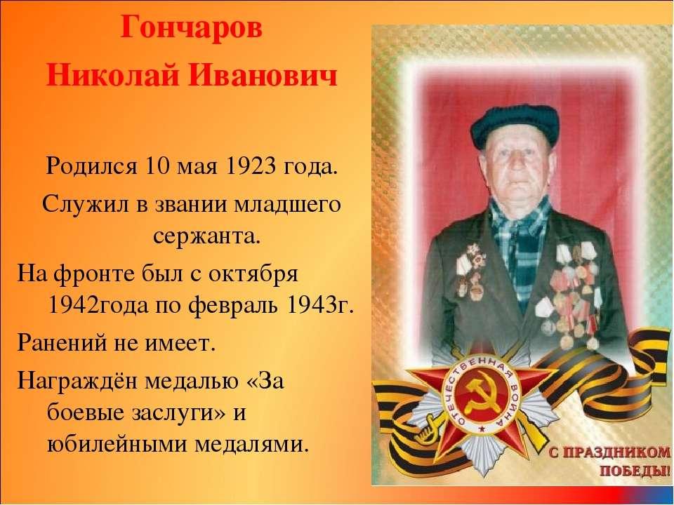 Гончаров Николай Иванович Родился 10 мая 1923 года. Служил в звании младшего ...