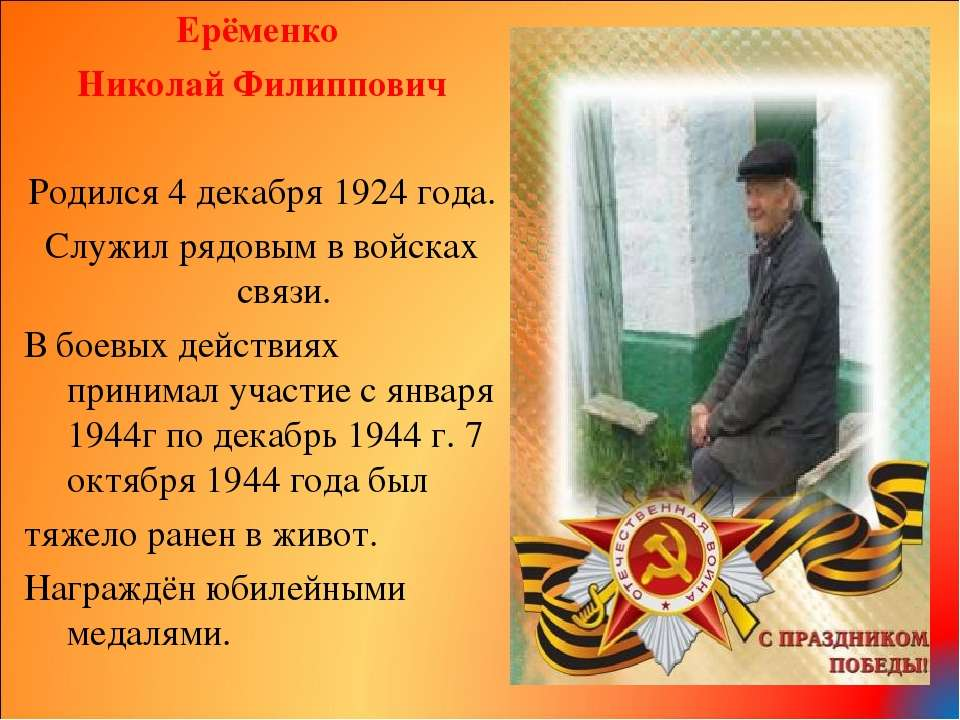 Ерёменко Николай Филиппович Родился 4 декабря 1924 года. Служил рядовым в вой...