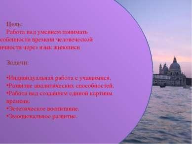 Цель: Работа над умением понимать особенности времени человеческой личности ч...