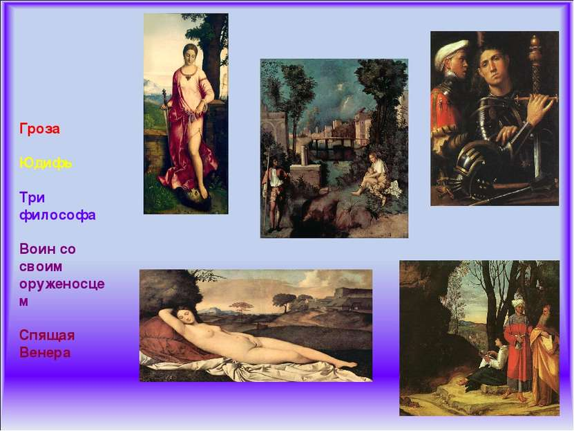 Гроза Юдифь Три философа Воин со своим оруженосцем Спящая Венера