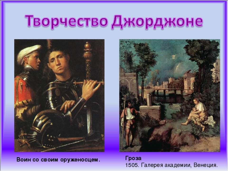 Гроза 1505. Галерея академии, Венеция. Воин со своим оруженосцем.