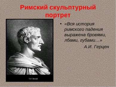Римский скульптурный портрет «Вся история римского падения выражена бровями, ...