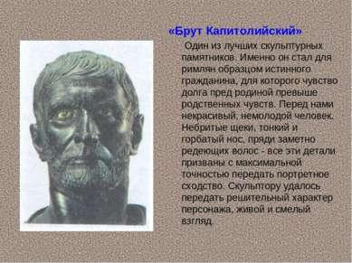 «Брут Капитолийский» Один из лучших скульптурных памятников. Именно он стал д...