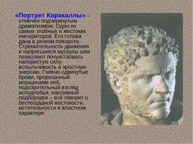 «Портрет Каракаллы» - отмечен подчеркнутым драматизмом. Один из самых злобных...