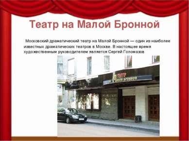 Театр на Малой Бронной Московский драматический театр на Малой Бронной — один...