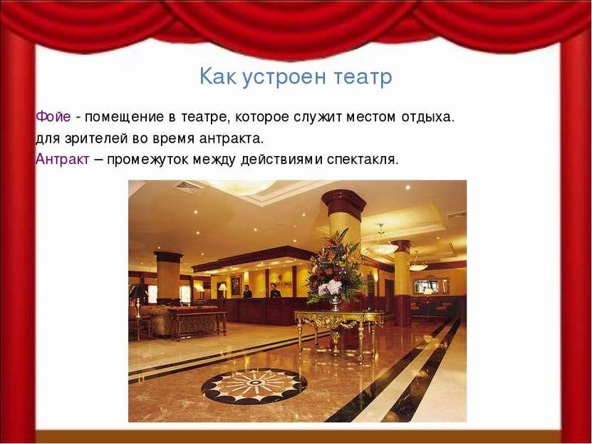 Как устроен театр Фойе - помещение в театре, которое служит местом отдыха. дл...