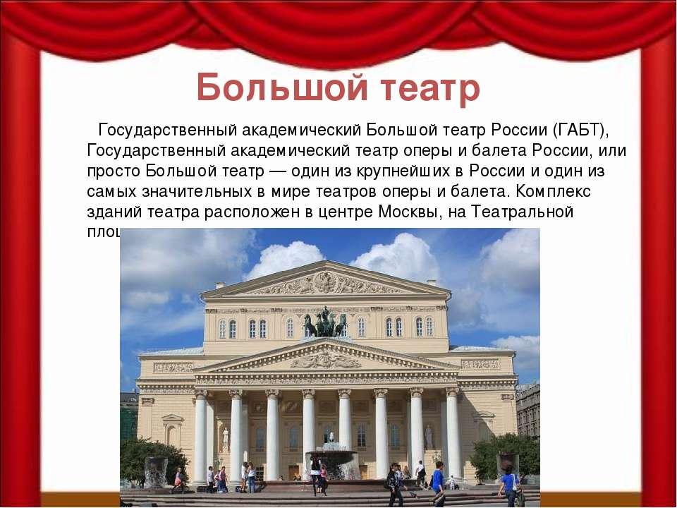 Большой театр Госуда рственный академи ческий Большо й теа тр Росси и (ГАБТ),...