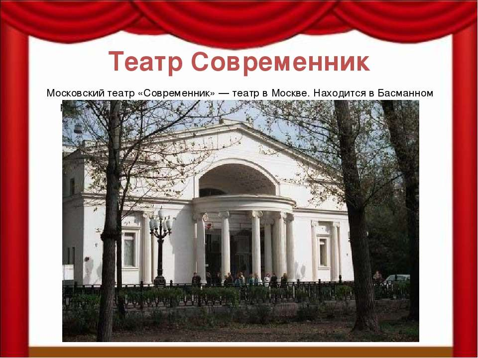 Театр Современник Московский театр «Современник» — театр в Москве. Находится ...
