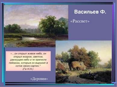 Васильев Ф. «Рассвет» «Деревня» «…он открыл живое небо, он открыл мокрое, све...