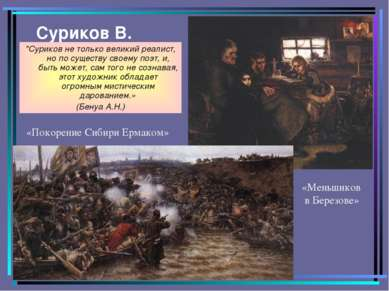 """Суриков В. """"Суриков не только великий реалист, но по существу своему поэт, и,..."""