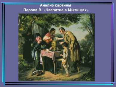 Анализ картины Перова В. «Чаепитие в Мытищах»