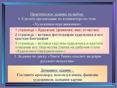 Практическое задание на выбор: 1. Сделать презентацию на компьютере по теме «...