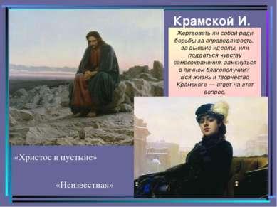 Крамской И. «Неизвестная» «Христос в пустыне» Жертвовать ли собой ради борьбы...