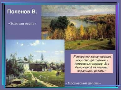 """Поленов В. «Московский дворик» """"Я искренно желал сделать искусство доступным ..."""