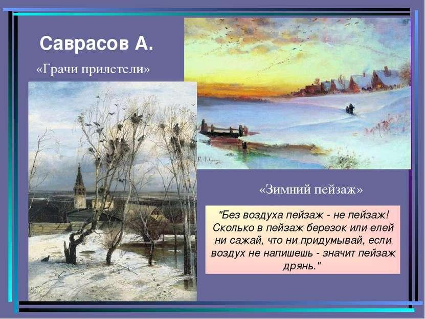 """Саврасов А. «Зимний пейзаж» «Грачи прилетели» """"Без воздуха пейзаж - не пейзаж..."""