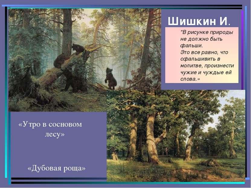 """Шишкин И. «Дубовая роща» «Утро в сосновом лесу» """"В рисунке природы не должно ..."""