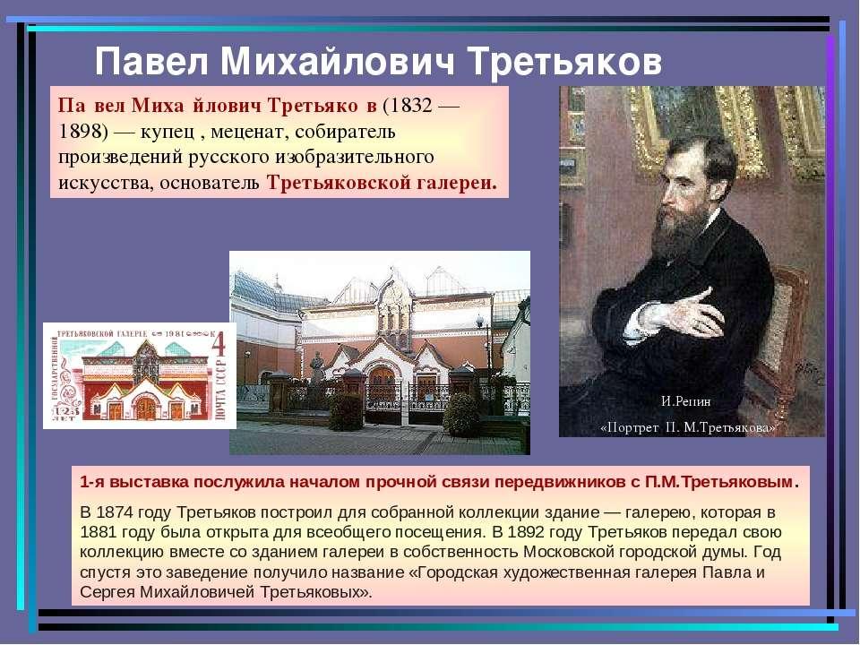 Павел Михайлович Третьяков Па вел Миха йлович Третьяко в (1832 —1898) — купец...
