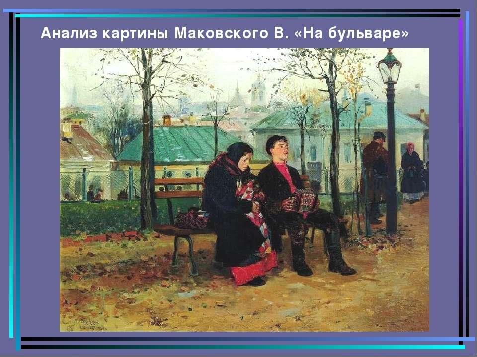 Анализ картины Маковского В. «На бульваре»