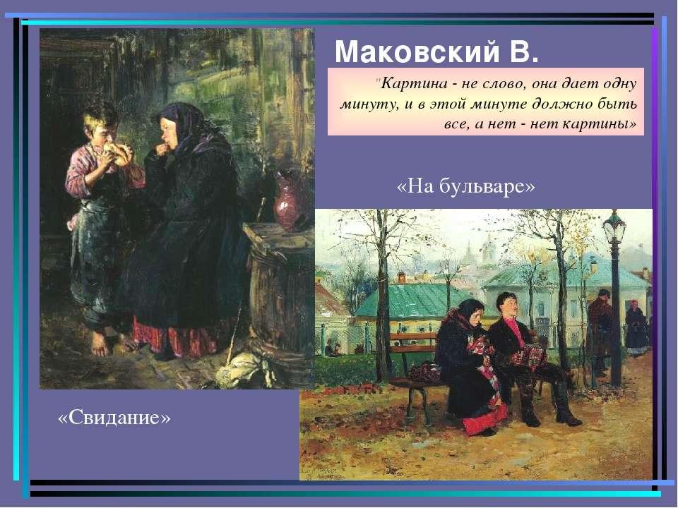 """Маковский В. «Свидание» «На бульваре» """"Картина - не слово, она дает одну мину..."""