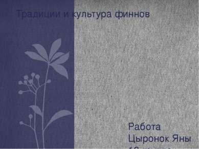 Работа Цыронок Яны 12 группа. Традиции и культура финнов