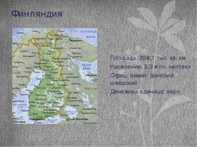Финляндия Площадь: 338,1 тыс. кв. км Население: 5,3 млн. человек Офиц. языки:...