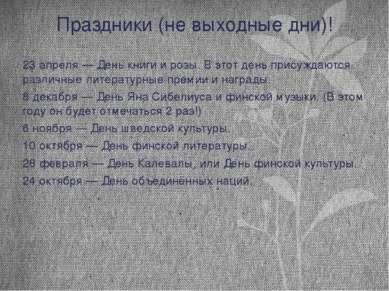 Праздники (не выходные дни)! 23 апреля — День книги и розы. В этот день прису...