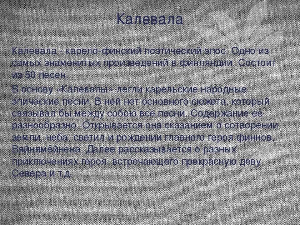 Калевала Калевала - карело-финский поэтический эпос. Одно из самых знаменитых...