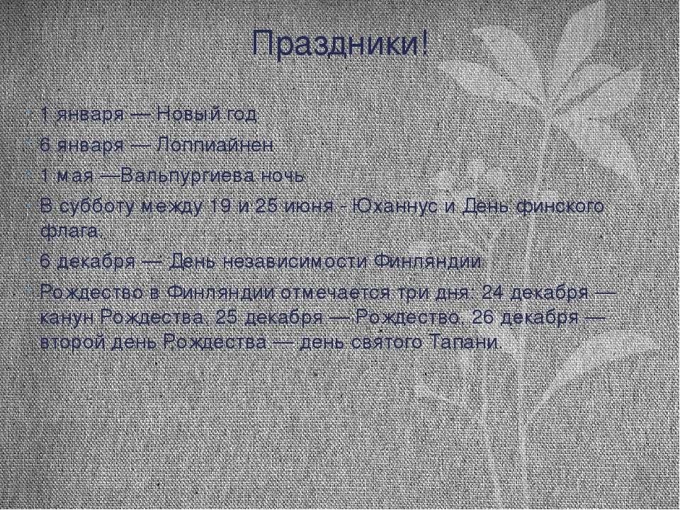 Праздники! 1 января — Новый год 6 января — Лоппиайнен 1 мая —Вальпургиева ноч...
