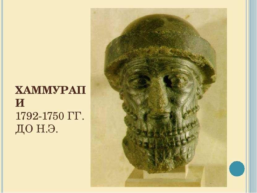 ХАММУРАПИ 1792-1750ГГ. ДО Н.Э.