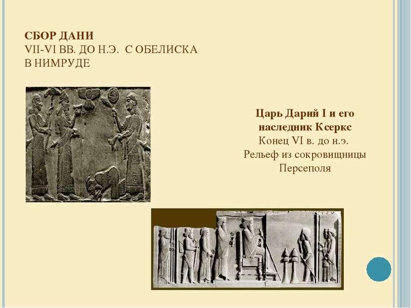 СБОР ДАНИ VII-VI ВВ. ДО Н.Э. С ОБЕЛИСКА В НИМРУДЕ Царь Дарий I и его наследн...