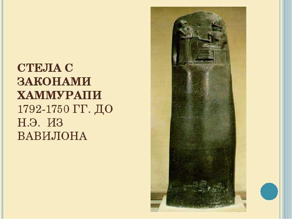 СТЕЛА С ЗАКОНАМИ ХАММУРАПИ 1792-1750 ГГ. ДО Н.Э. ИЗ ВАВИЛОНА