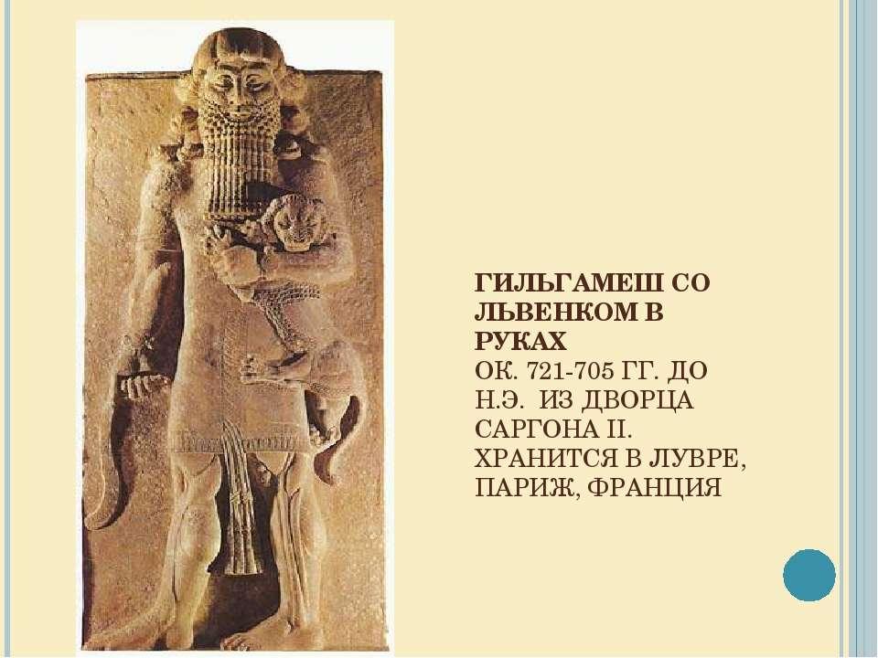 ГИЛЬГАМЕШ СО ЛЬВЕНКОМ В РУКАХ ОК. 721-705 ГГ. ДО Н.Э. ИЗ ДВОРЦА САРГОНА II. ...