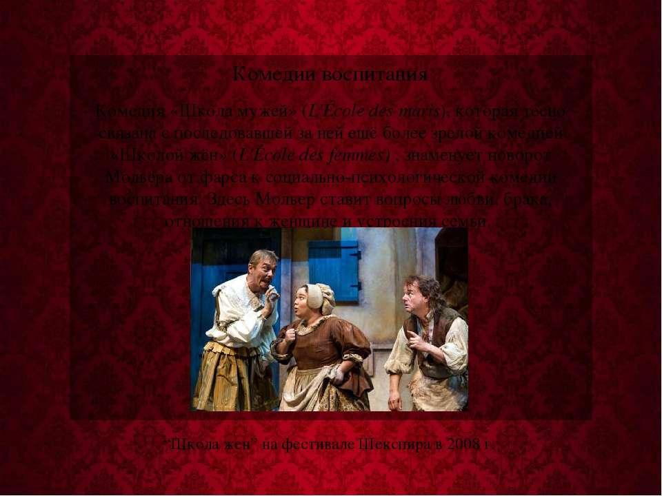 Комедии воспитания Комедия «Школа мужей» (L'École des maris), которая тесно с...