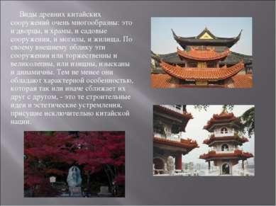 Виды древних китайских сооружений очень многообразны: это и дворцы, и храмы, ...