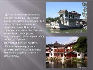 Другая особенность китайского древнего зодчества - это эффект, дающий целостн...