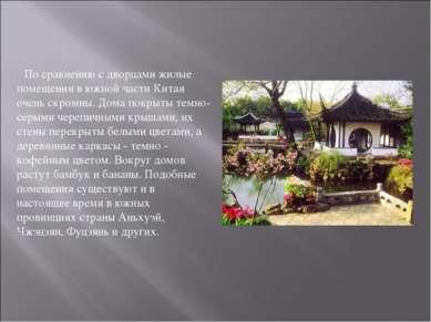 По сравнению с дворцами жилые помещения в южной части Китая очень скромны. До...