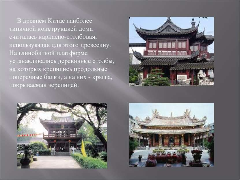 В древнем Китае наиболее типичной конструкцией дома считалась каркасно-столбо...