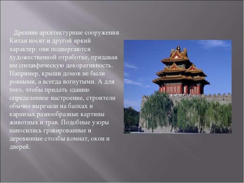 Древние архитектурные сооружения Китая носят и другой яркий характер: они под...