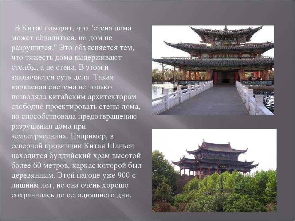 """В Китае говорят, что """"стена дома может обвалиться, но дом не разрушится."""" Это..."""