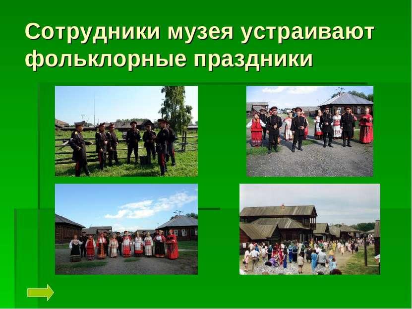Сотрудники музея устраивают фольклорные праздники