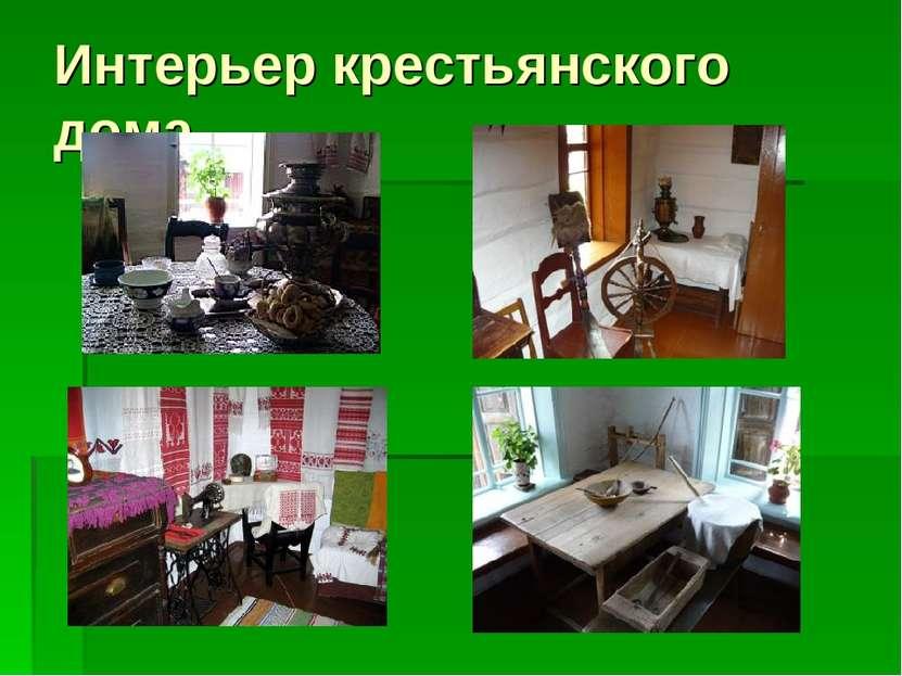 Интерьер крестьянского дома