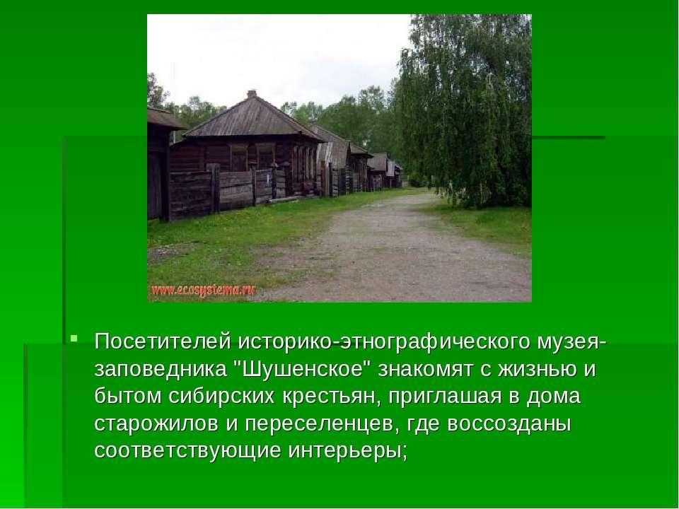 """Посетителей историко-этнографического музея-заповедника """"Шушенское"""" знакомят ..."""