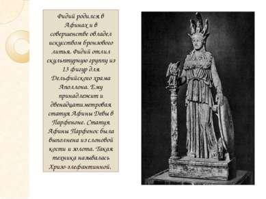 Фидий родился в Афинах и в совершенстве овладел искусством бронзового литья. ...