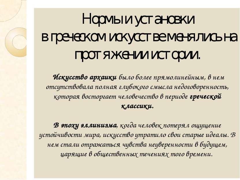 Нормы и установки в греческом искусстве менялись на протяжении истории. Искус...
