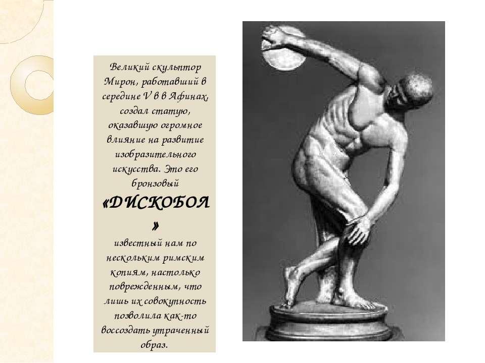 Великий скульптор Мирон, работавший в середине V в в Афинах, создал статую, о...