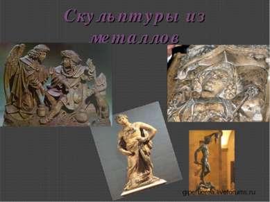 Скульптуры из металлов giperborea.liveforums.ru