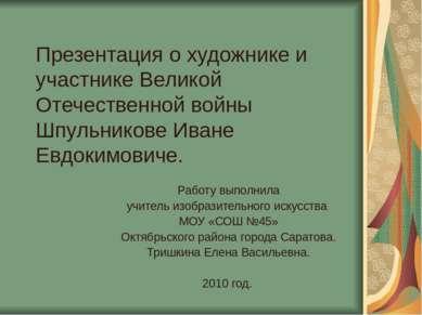 Презентация о художнике и участнике Великой Отечественной войны Шпульникове И...