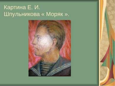 Картина Е. И. Шпульникова « Моряк ».